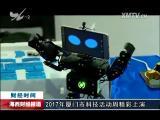 海西财经报道 2017.05.23 - 厦门电视台 00:09:07
