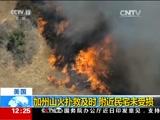 [新闻30分]美国:加州山火扑救及时 附近民宅未受损