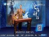 沧海神话(二)海上的不速来客 斗阵来讲古 2017.05.25 - 厦门卫视 00:29:41