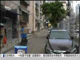 午间新闻广场 2017.5.25 - 厦门电视台 00:21:17