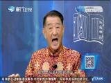 沧海神话(三)疯狂的掠夺 斗阵来讲古 2017.05.26 - 厦门卫视 00:29:00