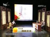 腰腿痛 别大意 名医大讲堂 2017.05.25 - 厦门电视台 00:25:31