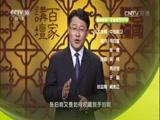 《百家讲坛》_20170526_国宝传奇(5)李白书赞上阳台
