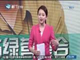 两岸新新闻 2017.5.27 - 厦门卫视 00:26:49