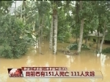[视频]斯里兰卡遭遇14年来最严重洪灾