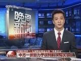 """[视频]七国集团峰会公报""""不务正业"""""""