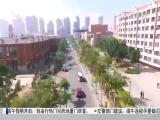 午间新闻广场 2017.5.29 - 厦门电视台 00:21:35