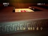 《中国影像方志》第6集 四川富顺篇 00:39:50