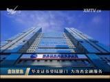 金融聚焦 2017.05.27 - 厦门电视台 00:09:02