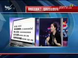 网络实名制来了,信息安全会更好吗? TV透 2017.6.2 - 厦门电视台 00:24:59