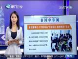 东南亚观察 2017.6.3 - 厦门卫视 00:12:19