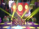 节目十三:舞蹈《小鼓欢腾》 00:04:16