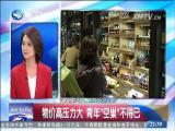 两岸共同新闻(周末版) 2017.06.03 - 厦门卫视 00:57:23
