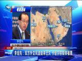 两岸新新闻 2017.6.5 - 厦门卫视 00:28:20