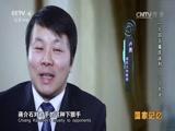 20170605 《一九四五重庆谈判》系列