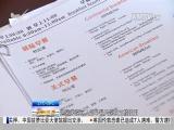 午间新闻广场 2017.06.05 - 厦门电视台 00:21:34