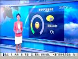 特区新闻广场 2017.6.6 - 厦门电视台 00:22:55