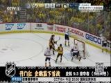 [NHL]总决赛豪强遇黑马 谁能捧得最高荣誉