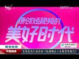 海西财经报道 2017.06.06 - 厦门电视台 00:09:06