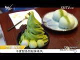 炫彩生活 2017.06.06 - 厦门电视台 00:10:07