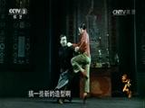 [艺术人生]角色扮演很讲究 汲取中国民族艺术