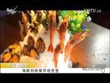 炫彩生活 2017.06.08 - 厦门电视台 00:09:35