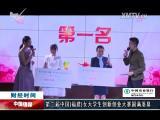海西财经报道 2017.06.08 - 厦门电视台 00:08:31