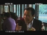 《人文地理》 20130523 行走的餐桌·扬州