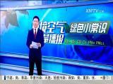 特区新闻广场 2017.6.10 - 厦门电视台 00:22:34