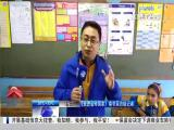 厦视新闻 2017.6.10 - 厦门电视台 00:24:15
