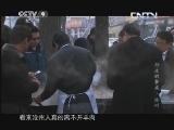 《人文地理》 20130527 行走的餐桌·沧州