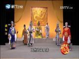 嬷孙泪(1) 斗阵来看戏 2017.06.09 - 厦门卫视 00:48:00