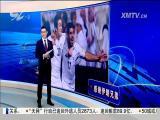 厦视直播室 2017.6.13 - 厦门电视台 00:47:53