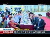 海西财经报道 2017.06.12 - 厦门电视台 00:09:33