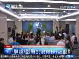 两岸新新闻 2017.6.14 - 厦门卫视 00:28:44