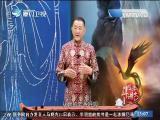 沧海神话(十四)爱情的味道 斗阵来讲古 2017.06.15 - 厦门卫视 00:29:42