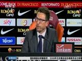 [意甲]迪弗朗切斯科出任罗马新任主教练
