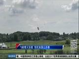 [高尔夫]飞艇着火坠毁 惊扰美国高尔夫公开赛