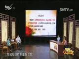 """疏通血管防""""礁石"""" 名医大讲堂 2017.06.16 - 厦门电视台 00:28:31"""