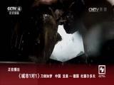《城市1对1》 20170618 刀剑如梦 中国 龙泉——德国 杜塞尔多夫