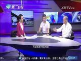 两岸共同新闻(周末版) 2017.06.17 - 厦门卫视 00:59:23