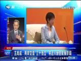 两岸新新闻 2017.06.18 - 厦门卫视 00:27:21