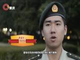 《走近中国消防》 20170619