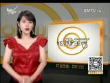 炫彩生活 2017.06.17 - 厦门电视台 00:09:36
