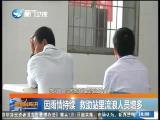 新闻斗阵讲 2017.6.20 - 厦门卫视 00:24:33