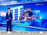 特区新闻广场 2017.06.20 - 厦门电视台 00:22:59