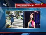 集中整治,能让斑马线礼让行人成习惯吗? TV透 2017.06.20 - 厦门电视台 00:25:04
