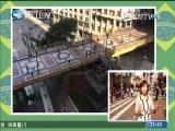 两岸新新闻 2017.6.20 - 厦门卫视 00:28:10