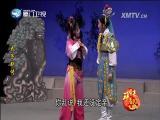 太子别传(4) 斗阵来看戏 2017.06.16 - 厦门卫视 00:50:15