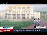 海西财经报道 2017.06.20 - 厦门电视台 00:09:08